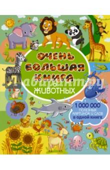 Очень большая книга о животных бологова в ред моя большая книга о животных 1000 фотографий