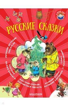 Русские сказки русские сказки ил с баральди