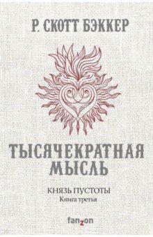 Князь Пустоты. Книга третья. Тысячекратная Мысль