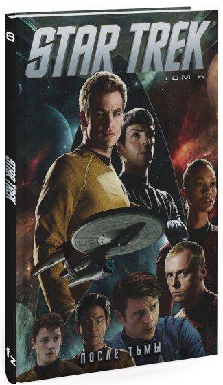 Star Trek. Том 6. После тьмы, Джонсон Майк