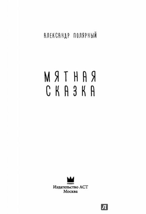 Иллюстрация 1 из 43 для Мятная сказка - Александр Полярный | Лабиринт - книги. Источник: Лабиринт