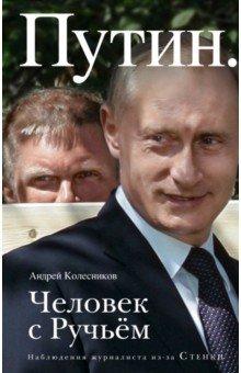 Путин. Человек с Ручьем. Наблюдения журналиста из-за Стенки владимир колесников застарое