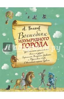 Купить Волшебник Изумрудного города, Эксмо, Сказки отечественных писателей