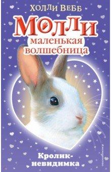 Кролик-невидимка книги эксмо хозяин собаки