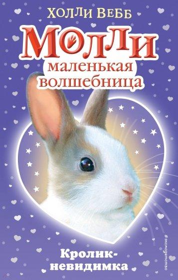Кролик-невидимка, Вебб Холли