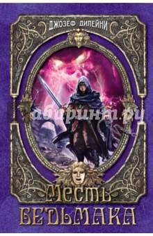 Месть Ведьмака