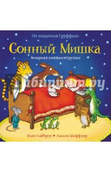 Сонный Мишка. Вечерняя книжка-игрушка стоимость