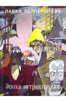 Эпоха аттракционов графин с фигуркой внутри разноцветные цветочки в вазе стекло гутная техника роспись ссср 60 е годы xx века