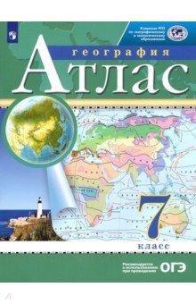 География. 7 класс. Атлас. РГО контурные карты по географии 7 класс дрофа