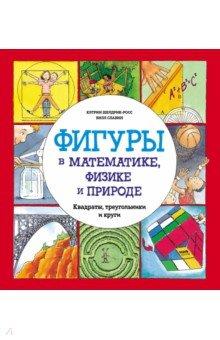 Фигуры в математике, физике и природе. Квадраты, треугольники и круги