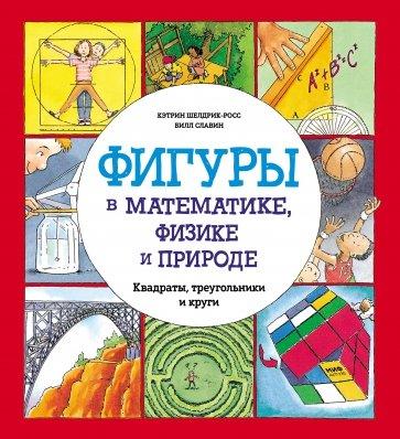 Фигуры в математике, физике и природе. Квадраты, треугольники и круги, Кэтрин Шелдрик-Росс, Билл Славин