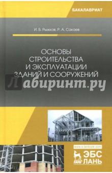 Основы строительства и эксплуатации зданий и сооружений. Учебное пособие