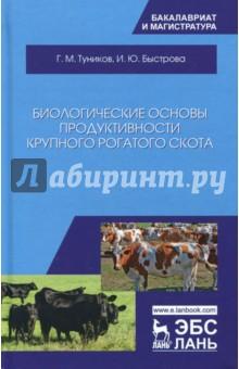 Биологические основы продуктивности крупного рогатого скота. Учебное пособие языковые основы русской ментальности учебное пособие