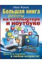 Большая книга работы на компьютере и ноутбуке. Просто и понятно в любом возрасте, Жуков Иван