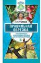 Правильная обрезка. Как сформировать крону плодовых деревьев без насилия над природой, Курдюмов Николай Иванович