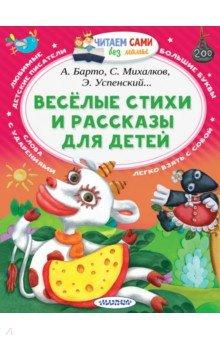 Весёлые стихи и рассказы для детей стихи для детей