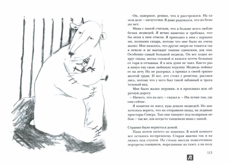 Иллюстрация 1 из 16 для Пусть танцуют белые медведи - Ульф Старк | Лабиринт - книги. Источник: Лабиринт