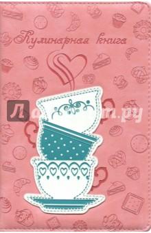 Книга для записи кулинарных рецептов 144 листа, А5 ЧАШКИ (45925) брежнева е ассамблея 144 мастеров книга 1