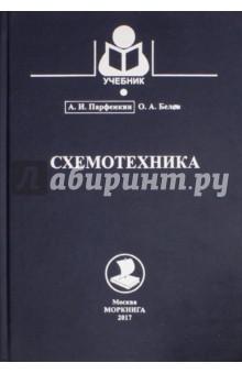Схемотехника. Учебное пособие л в доровских древнегреческий язык учебное пособие