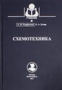 Схемотехника. Учебное пособие