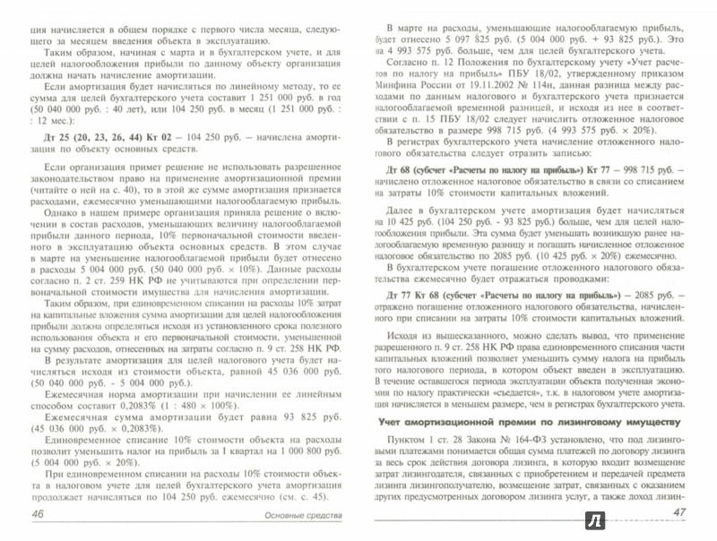 Иллюстрация 1 из 19 для Учёт: бухгалтерский и налоговый - Галина Касьянова | Лабиринт - книги. Источник: Лабиринт