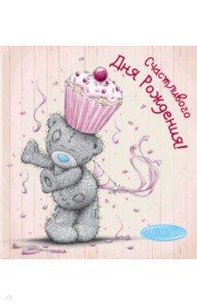 Me to You. Счастливого Дня Рождения! (капкейк) книги издательство аст me to you мой любимый татти тедди