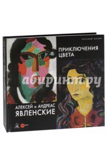 Алексей и Андреас Явлинские. Приключения цвета бетомешалку б у на 250л на украине