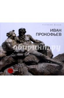 Иван Прокофьев иван комлев ковыль