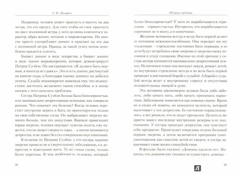 Иллюстрация 1 из 14 для Облики гордыни - Сергей Лазарев | Лабиринт - книги. Источник: Лабиринт