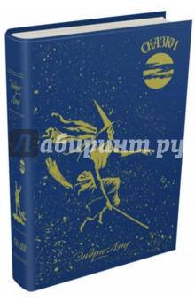 Голубая книга сказок книги эксмо большая книга сказок