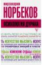 Психология дурака, Норбеков Мирзакарим Санакулович