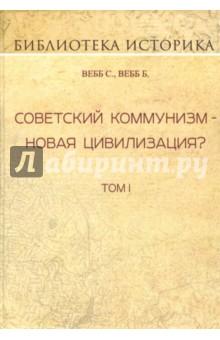 Советский коммунизм - новая цивилизация? Том I