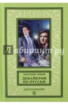 Декамерон по-русски