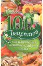 100 рецептов для улучшения памяти и работы мозга. Вкусно, полезно, душевно, целебно, Вечерская Ирина