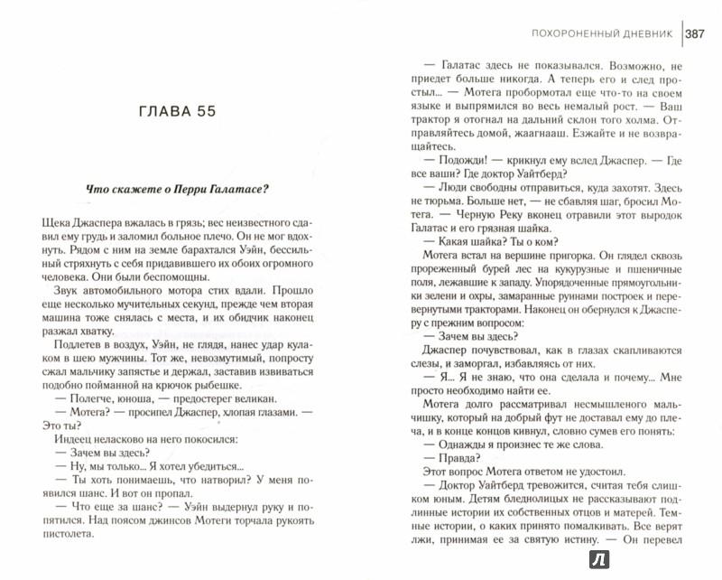 Иллюстрация 1 из 47 для Похороненный дневник - Д. Пулли | Лабиринт - книги. Источник: Лабиринт