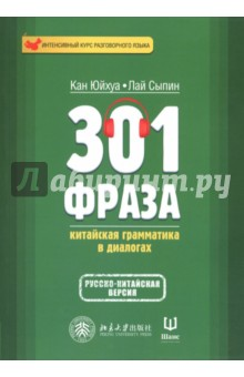 301 фраза: китайская грамматика в диалогах. Том 1 английская грамматика в упражнениях и диалогах книга 1 cdmp3