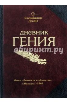Записная книжка Дневник Гения (72 листа, нелинованная) (ZK07) дали сальвадор дневник одного гения