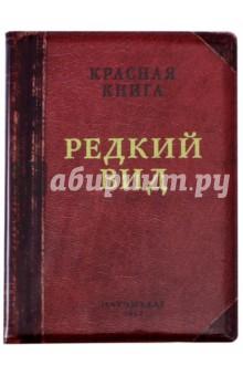 Обложка на паспорт Редкий вид (OK27) ветеринарный паспорт в интернет магазине