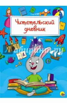 """Читательский дневник """"Заяц"""""""