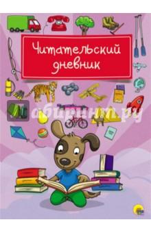 Читательский дневник Собака читательский дневник летающий енот