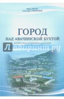 Город над Авачинской бухтой. История города Петропавловска-Камчатского
