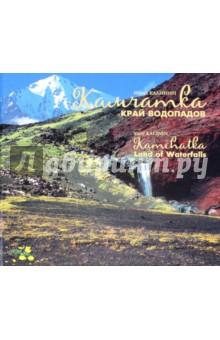 Камчатка - край водопадов