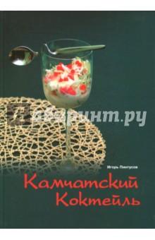 Камчатский коктейль zanussi zop 37902 xk в краснодаре