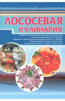 Лососёвая кулинария