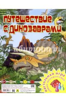 Настольная игра Путешествие с динозаврами arsstar настольная игра elfenland волшебное путешествие