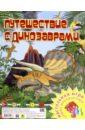 Настольная игра Путешествие с динозаврами
