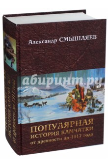 Популярная история Камчатки от древности до 1917 года обвал смута 1917 года глазами русского писателя