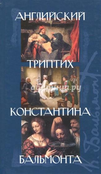 Английский триптих Константина Бальмонта, Чередов Г.С.