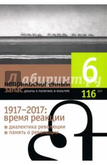 """Журнал """"Неприкосновенный запас"""" № 6. 2017"""