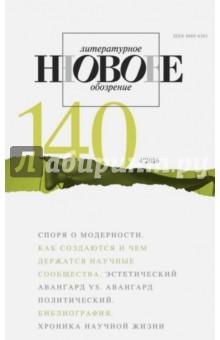 новое полное обозрение г архангельска Журнал Новое литературное обозрение № 4. 2016